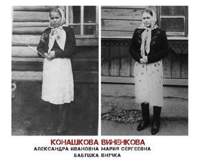 Когда началась война, моей бабушке Александре Ивановне Конашковой исполнилось 12 лет. Но она сразу пошла на работу. Днем училась, а после уроков мыла сельсовет, больницу, разносила посылки и важную почту, везде, где успевала, помогала! Через год она стала шить в артели вещи на фронт. В 14 лет работала на заводе, имела карточку-паёк. Однажды опоздала на работу, хотели судить - по законам военного времени судили всех. Плакала навзрыд, что опоздала. Ее простили. Всю жизнь она была для меня примером жизнерадостности и стоического характера! Только один раз я видела бабушку в самом страшном состоянии мятущегося духа, когда моя мама (её дочь)сообщила, что дедушка умер… Человек, с которым она прожила 46 лет… Александра Ивановна дожила до правнуков, и одного из них я назвала в честь неё - Александром!