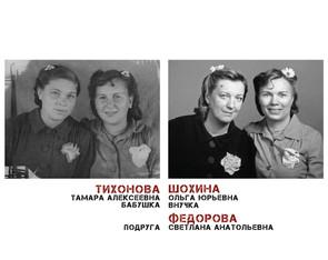 «Мама у нас слегла самая первая. Она в 1918 г. пережила голод в Ленинграде и у нее был больной желудок, а 1 февраля умер от голода отец, в марте умерла бабушка и остались мы одни с мамой. Солили хлеб солью очень густо, много пили, поэтому мы были опухшие как стеклянные. Сил ходить не было. Ходячая я была только одна. Мама и 3 сестры лежали и не вставали. Мы уже ничего не боялись: ни бомбёжки, ни обстрела -  нам было все равно. Иду за хлебом, впереди идет человек, падает, умирает, шагаю через него и так дальше, везде валялись трупы…» – эти воспоминания бабушки, пережившей первый год войны в блокадном Ленинграде, как и этот снимок с подругой 44-го года, мы нашли уже после ее смерти среди личных вещей. Когда открыли «дорогу жизни» через Ладожское озеро, то выжившие женщины тут же «завербовались на Урал», куда были эвакуированы в сентябре 42-го года. В городе Сим Челябинской области устроились на завод №132, выпускавший агрегаты для самолетов. Целый месяц их кормили бесплатно в местной столовой. Со станции, где они жили в бараках, до города на работу каждый день добирались по узкоколейке: едут, поют, а вагон возьмёт да и перевернётся. Но никто даже не пугался. Пассажиры скопом поднимали вагон и двигались дальше. Им уже ничего страшно не было. Здесь на Урале моя бабушка вышла замуж за деда и до конца жизни следила за тем, чтобы каждый член семьи никогда не узнал, что такое смертельный голод.