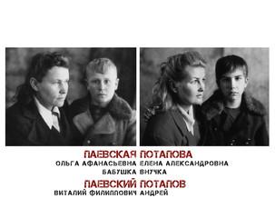 Моя бабушка Ольга Паевская – первая и единственная женщина в СССР буровик! После всеобщей мобилизации в родном Ишимбайском районе мужчин осталось наперечёт. Вот и пришлось хрупкой девочке осваивать тяжелую мужскую профессию. Всю войну она проработала верховым на буровой установке на южном массиве Термень-Елгинской площади. Между тем, несмотря на суровую работу, она всегда умудрялась оставаться женщиной. Даже в жуткие морозы под полушубком она носила элегантные наряды, а валенки надевала поверх туфелек на каблуках! 37 размер супротив 43-го! В ее комнатушке в бараке вечно не было печного отопления, зато всегда были свежие накрахмаленные скатерти. Всю жизнь бабушка умудрялась пользоваться утонченными духами и непонятно из какого гардероба доставать платья а-ля Dior. Не говоря уже о том, что в послевоенные годы все местные рестораторы тщетно пытались повторить рецепт ее фирменного «Наполеона». Старший сын Ольги Афанасьевны Виталий, запечатленный на снимке, дослужился до начальника ГАИ родного Ишимбая!