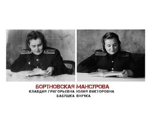 Это моя бабушка Бортновская Клавдия Григорьевна. Снимок сделан в городе Калининград. Как моя бабушка оказалась там и почему она в форме связиста, к сожалению, я не знаю. А узнать правду из первых уст уже нельзя. С первых дней войны бабушка работала на лесозаготовках, это в 15 лет! Дальше пришлось ещё сложнее – отправили в трудовой лагерь. Мне бабушка рассказывала, как было тяжело, тяжело физически. Непосильная работа тогда легла на плечи всех молодых девчонок. Больше было некому. «Все шли работать», - сдержано отвечала бабушка на мои расспросы. Я на неё похожа и внешне, и по характеру. Чем старше становлюсь, тем больше бабушкиных черт в себе угадываю.
