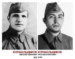 Я помню, дед Николай Ефимович Корабельщиков никогда не улыбался.  Характер был жёсткий. Отца воспитывал строго.  На фронт мой дедушка ушел в 25 лет. Служил разведчиком. За войну он был трижды ранен и трижды награждён. Принимал участие в обороне Сталинграда. Дедушка рассказывал моему отцу,  что сражение это было настолько ужасное, что у солдат от пережитого  выпадали волосы, стоило лишь провести ладонью по голове. В  бою за Сталинград  моего деда ранило, осколок прошел в 2 см левее сердца. Этот  шрам остался на всю жизнь. И когда дед работал в саду и снимал рубашку,  я видел этот шрам.