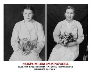 На военной фотографии весны 1943 года моя бабушка Татьяна Кузьминична Мокроусова. Она родилась 20 октября 1930 года в селе Кадыковка Пензенской области. В войну оказалась на Дальнем Востоке. С 1941 по 1943 работала в рыбном колхозе, ловили красную рыбу, солили и в бочках отправляли на фронт. Маленький колхоз выдавал объём рыбы, как целый огромный рыбзавод. Работали днем и ночью, у бабушки на всю жизнь остались солью изъеденные руки. С 1943 по 1945 год строили оборонительные укрепления (дзоты и доты) против японской армии. В 1947 году ее послали в город Шатура на торфяные разработки: добывала торф, стояла по пояс в болотной жиже. С дедушкой Семой прожили 62 года вместе, воспитала 5-ых детей, 12 внуков, 10 правнуков. Бабушка была награждена орденом Почета, имела 2 медали «За трудовую доблесть». Бабушка никогда не жаловалась ни на что, и очень любила жизнь во всех ее проявлениях и особенно любила своих детей и внуков. Это было взаимно.