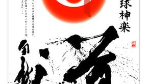 第三回 奥武山 大琉球神楽「道」