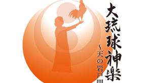 第二回 奥武山 大琉球神楽〜天の岩戸開きの巻〜