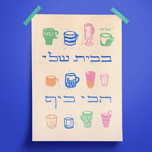 הכי כיף בבית  | Ha.Yael