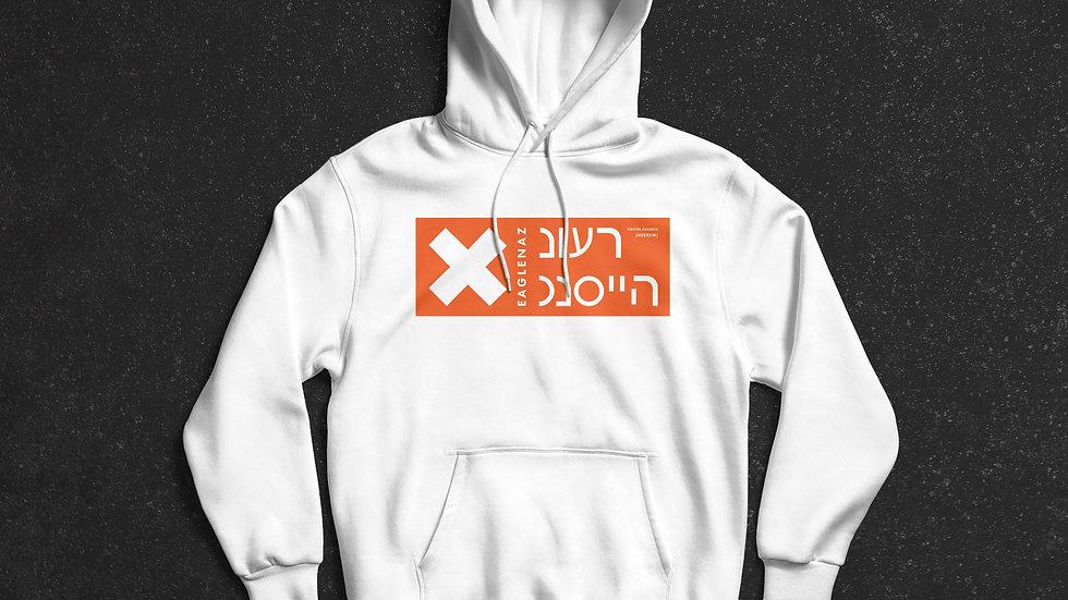 YC in Hebrew Hoodie
