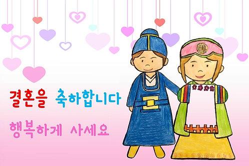 婚禮賀卡(韓式禮服)