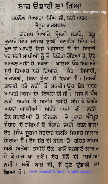 1961 Tribute by Colonel Piara Singh Ji