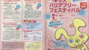 <終了>2017年12月16・17日 第7回 キッズ★フェスティバル(高知県)