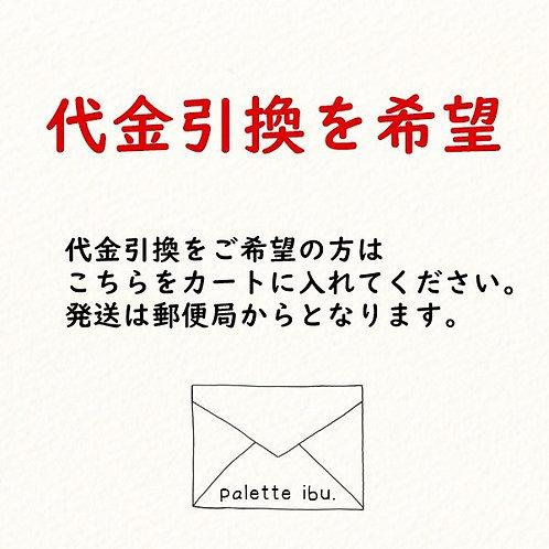 代金引換希望専用カート