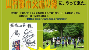 山村都市交流の森で「関西ジャニ博」のロケが行われました。