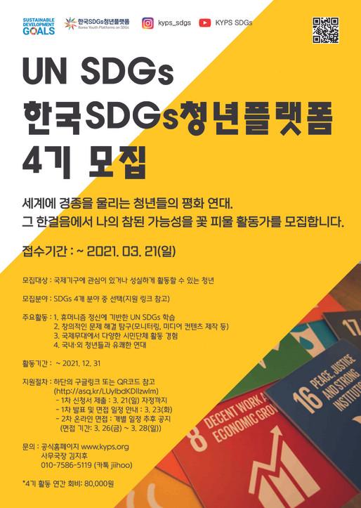 한국SDGs청년플랫폼 4기 모집