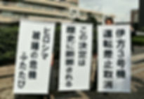 広島高裁決定写真.jpg