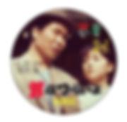 寅と花子.jpg