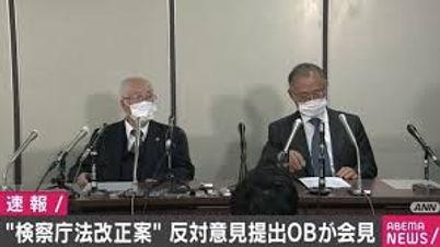 検察OB反対会見.jpg