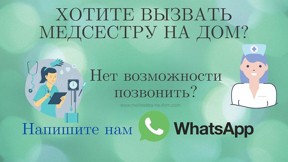 Медсестра на дом Москва.jpg