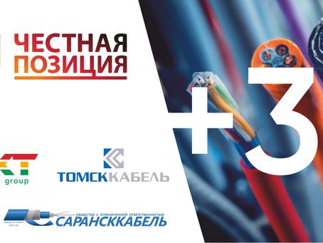 ООО «Современные кабельные технологии», ООО «Сарансккабель», ООО «Томсккабель» в приняты состав АЧП