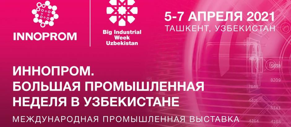 «ИННОПРОМ» выходит за границы. В Ташкенте начала работу международная промышленная выставка