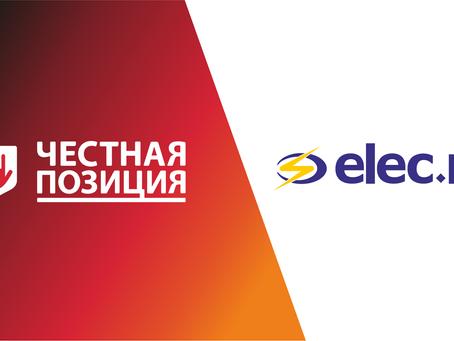 «Элек.ру» получил статус генерального информационного партнера Ассоциации «Честная позиция»