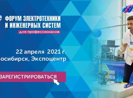 В Новосибирске пройдет масштабное мероприятие электротехнической отрасли – Форум ЭТМ