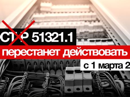 Отмена национального стандарта РФ