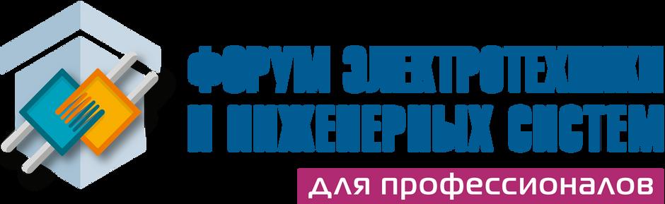 Ассоциация «Честная позиция» примет участие в  «Форуме электротехники и инженерных систем»