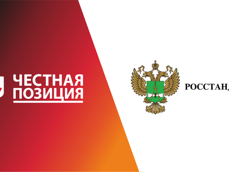 АЧП вошла в состав членов ТК 066 «Оценка опыта и деловой репутации предприятий» Росстандарта