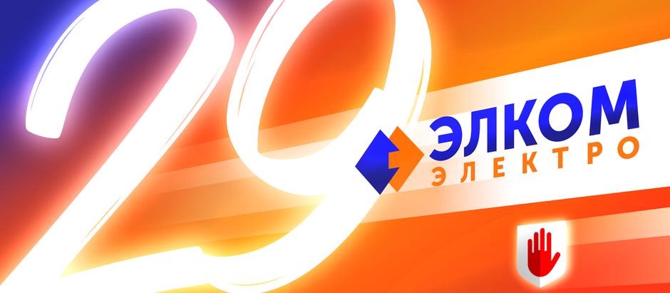29-й День Рождения отмечает участник АЧП«Элком-Электро»