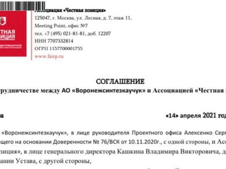 АО «Воронежсинтезкаучук» и Ассоциация «Честная позиция» заключили соглашение о сотрудничестве