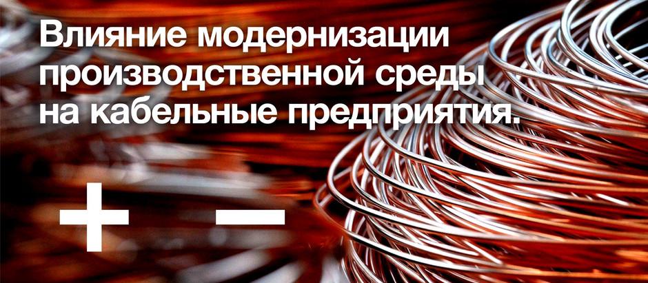 Модернизация кабельного предприятия. Запусклинии среднего волочения медной проволоки