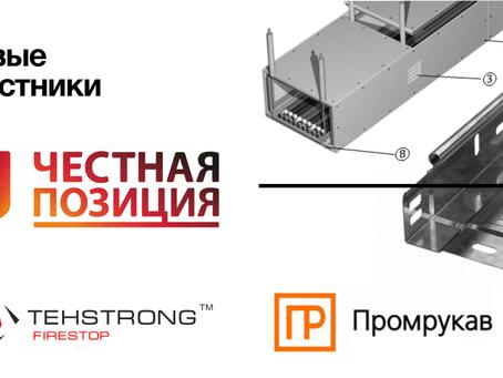 Компании «Промрукав» и «Техстронг» вошли в состав Ассоциации «Честная позиция»