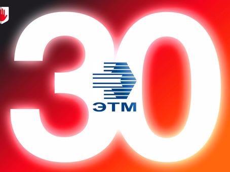 ЭТМ 30 лет!