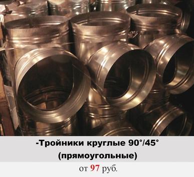 Тройники 90 - 45