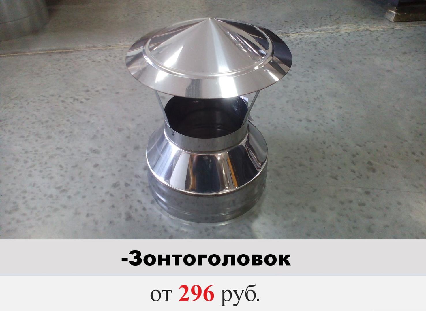 Зонтоголовок