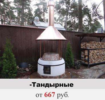 Зонты тандырные