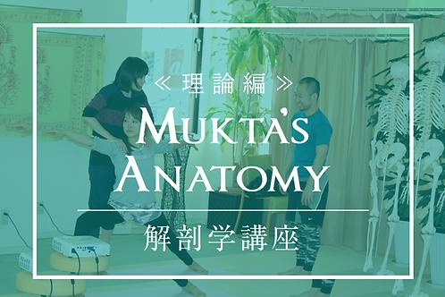 解剖学講座(3講座受講)