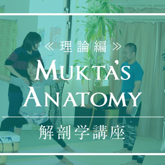 MUKTA's ANATOMY 解剖学講座