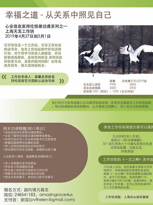 上海工作坊