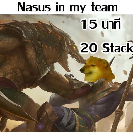 Nasus ทีมเรา และ Nasus ทีมเขา