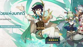 เตรียมตัวกันให้พร้อม Genshin 1.4 ใกล้จะมาในอีกไม่กี่วันแล้ว