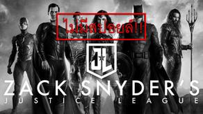 รีวิวความรู้สึกหลังดู Justice League Snyder's Cut แบบไม่สปอยล์ !!!