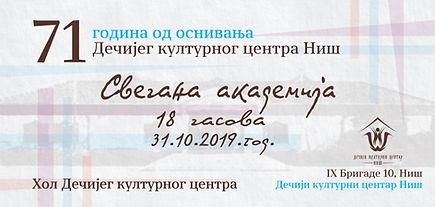71 година позивница 2019 (1).jpg