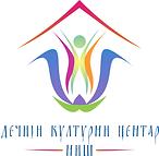 НОВИ ЛОГО - ДЕЧИЈИ КУЛТУРНИ ЦЕНТАР НИШ.p