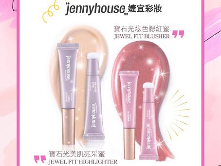 【韓國女星透亮肌秘密】#jennyhouse亮采蜜+腮紅蜜 明星漂亮肌膚的神器#跟著婕宜變更美