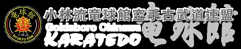 Goldsboro Okinawa Karatedo
