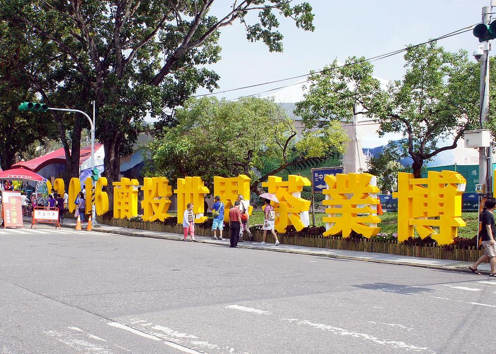 Nantou Global Tea Expo 2016 Sign