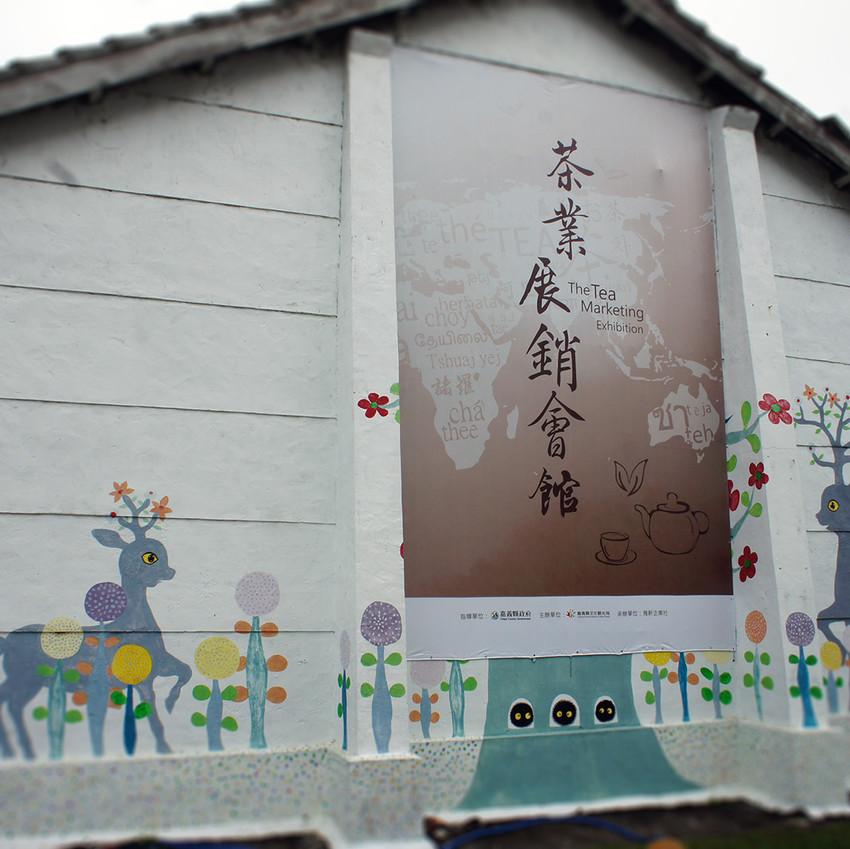 The Tea Marketing Exhibition Hall