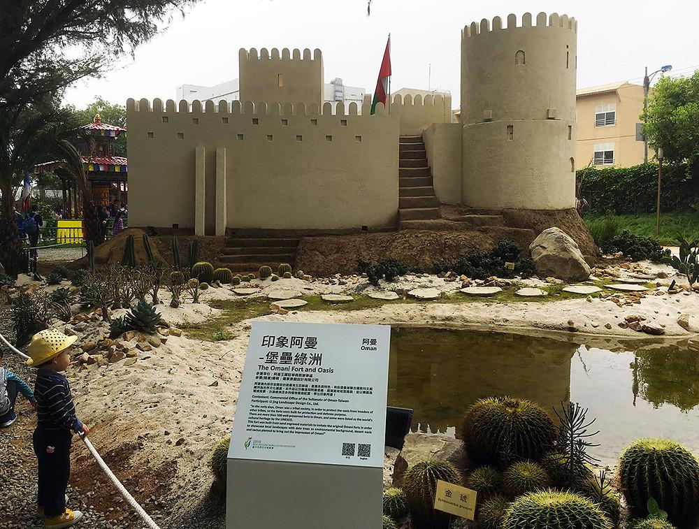 Oman exhibit