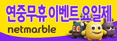 연중무휴 이벤트 요일제.png