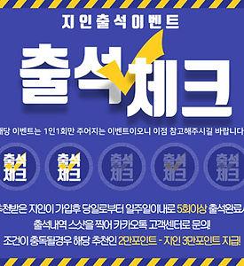 지인 출석체크 이벤트.jpg